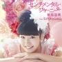 センチメンタル・ジャーニー(DVD付)