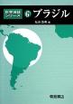 ブラジル 世界地誌シリーズ6