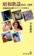 昭和歌謡 1945~1989 歌謡曲黄金期のラブソングと日本人