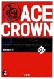 エースクラウン英和辞典<第2版>