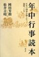 年中行事読本 日本の四季を愉しむ歳時ごよみ