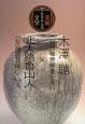 木澤聰「自然釉焼締壷」ほか×北大路魯山人「私の陶器製作について」ほか 世界美術×文学全集