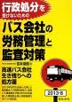 行政処分を受けないためのバス会社の労務管理と監査対策 2013-8 高速バス会社生き残りへの処方箋