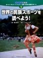 世界の民族スポーツを調べよう! ビジュアル図鑑 調べよう!考えよう!やってみよう!世界と日本の民族スポーツ3 (3)