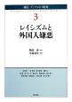 レイシズムと外国人嫌悪 移民・ディアスポラ研究3