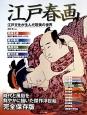 江戸春画 江戸文化が生んだ耽美の世界<完全保存版> 時代と風俗を鮮やかに描いた傑作浮世絵<完全保存版>