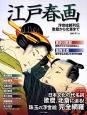 江戸春画 浮世絵師列伝 歌麿から北斎まで 日本文化の代名詞 歌麿、北斎に迫る!珠玉の浮世絵完