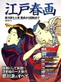 江戸春画 歌川派七人衆 国貞から国政まで 優雅にして妖艶!浮世絵の一大勢力 歌川派のすべて