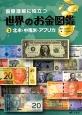 国際理解に役立つ世界のお金図鑑 北米・中南米・アフリカ (3)