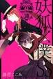 妖狐×僕SS-いぬぼくシークレットサービス- (10)