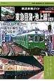 鉄道車輌ガイド 東急目蒲・池上線の旧型車 RM MODELS ARCHIVE(16)