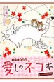 うぐいす姉妹 愛しのネコ本 可愛いハナちゃんたち (1)
