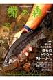 鱒の森 2013autumn 特集:鱒は夢、釣りは感動。僕らのトラウトストーリー。 (20)