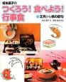 坂本廣子のつくろう!食べよう!行事食 正月から桃の節句 (1)