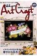 四季彩アートクラフト 2013秋冬 描いて楽しむトールペイント&アート情報誌(10)