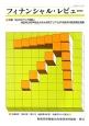 フィナンシャル・レビュー 特集:日本のアジア戦略 (116)