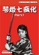 琴姫七変化 HDリマスターDVD-BOX Part1