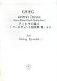 グリーグ/アニトラの踊り 「ペールギュント組曲第1番」より