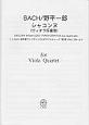 バッハ/野平一郎  シャコンヌ<ヴィオラ四重奏版>