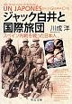 ジャック白井と国際旅団 スペイン内戦を戦った日本人