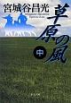 草原の風(中)