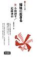 シリーズ福祉に生きる 小林運平/近藤兼市 (64)