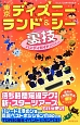 東京ディズニーランド&シー 裏技ハンディガイド 2014