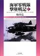 海軍零戦隊撃墜戦記 昭和18年8月-11月、ブイン防空戦と、前期ラバウル防空戦 (2)