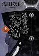 黒書院の六兵衛(上)