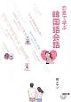 恋愛で学ぶ韓国語会話 CD付き