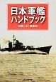 日本軍艦ハンドブック 連合艦隊大事典