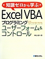 知識ゼロから学ぶ Excel VBAプログラミングユーザーフォーム&コントロール Excel2013/2010/2007/2003対
