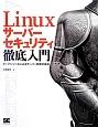 Linuxサーバーセキュリティ 徹底入門