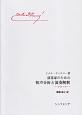 演奏家のための和声分析と演奏解釈-フォーレ-