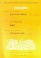 2本のソプラノ・リコーダーのためのデュエット 初心者のための舞曲集/バロック時代の巨匠達の舞曲集/子供のための小品集 リコーダーアンサンブルシリーズ8