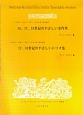 ソプラノ、アルト、テナー・リコーダーのための 16.17.18世紀のやさしい室内楽/17.18世紀のやさしいトリオ集 リコーダーアンサンブルシリーズ26