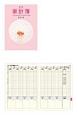 26 新型家計簿 1月始まり 2014