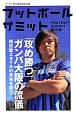 フットボールサミット 「攻め勝つ」ガンバ大阪の流儀 サッカー界の論客首脳会議(15)