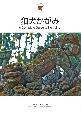 狛犬かがみ A Complete Guide to Komai