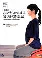 心を清らかにする気づきの瞑想法<新版> 瞑想法DVD付きBOOK