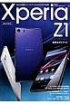 XperiaZ1 SO-01F 活用ガイドブック 約2070万画素 コンパクトデジタルカメラクラスの