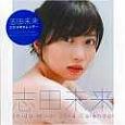 志田未来 カレンダー 2014