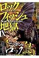 ロックフィッシュ地獄 特集:激アツ!ニッポンのロック島/エキスパートが魅せるオカッパリ15番勝負 (9)
