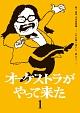 オーケストラがやって来た 第一楽章 山本直純編~ヒゲの超人 響いた、跳んだ!~