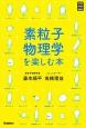 素粒子物理学を楽しむ本