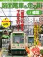 路面電車の走る街 都電 この街は歴史が違う、文化が違う(6)