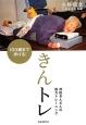 きんトレ 100歳まで歩ける! 成田きんさんの筋力トレーニング
