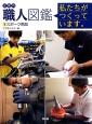 企業内 職人図鑑 スポーツ用品 私たちがつくっています。(1)