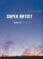 スーパーアーティスト Song by 平井堅 初級~中級(15)