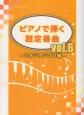 ピアノで弾く超定番曲 スタジオジブリ編 初級~中級(6)